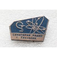 Санаторий Радон. г. Хмельник. Тяжелый #0576-OP13