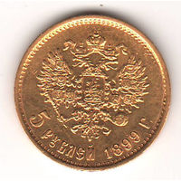 5 рублей 1899г. Николай II