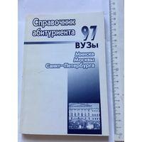 Справочник абитуриента 1997 г Минска Москвы Санкт- Петербурга ВУЗы 207 стр