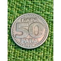 Югославия 50 пара, 1994 год
