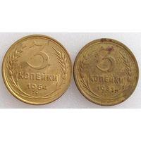 СССР, 3 копейки 1931 и 1954 года