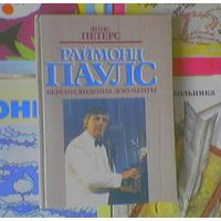 """Янис Петерс - """"Раймонд Паулс: Версии. Видения. Документы"""". Рига """"ЛИЕСМА"""" (""""Liesma""""). Твердый переплет. Тираж 50 000 шт."""