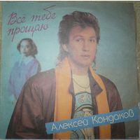 Алексей Кондаков (ех-Пламя) - Всё тебе прощаю