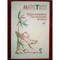 Приключения Гекльберри Финна. 1988 г Марк Твен