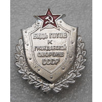 Значок.Будь готов к гражданской обороне СССР #0292