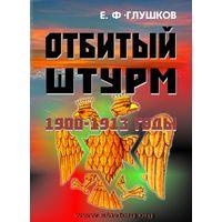 Отбитый штурм: 1900-1913 гг. : Россия в смертельной схватке с сионизмом