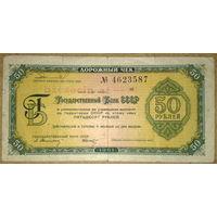 Дорожный чек ГБ СССР 50 руб 1961г 11 текстов -редкий-