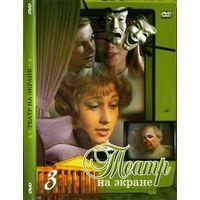 Театр на экране.Комплект из 32 сборников (32 DVD)