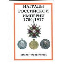 Каталог награды Российской империи 1700-1917 гг