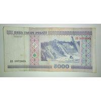 5000 рублей, серия АБ