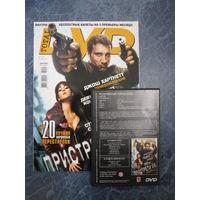 Журнал Total DVD N 79