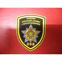 Нарукавный знак  258 ОБОО (г. Борисов)