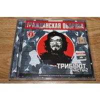 Гражданская Оборона - Трибьют Часть 2 - CD