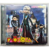 CD Глюкоза (Наталья Ионова) Глюк'oZa - Nostra (2003)