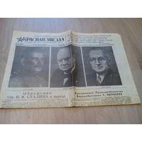 """Газета """"Красная Звезда"""" 10 мая 1945 год."""