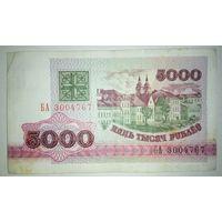 5000 рублей 1992 года, серия БА