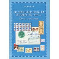 Лобко Г. - Провизорные выпуски Украины - на CD