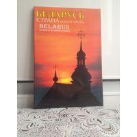 Беларусь фотоальбом