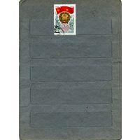 СССР, 1975 , 30лет ВЬЕТНАМ. ДЕМОКР РЕСП.,  серия 1м