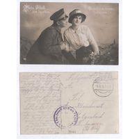Нямецкая патрыятычная паштоўка kuesst seine Liebste 8.8.1918