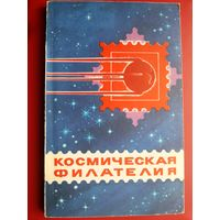 Космическая филателия. 1979 г.