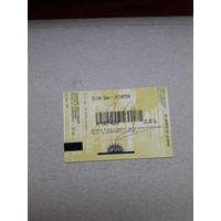 Билет входной Версаль