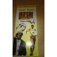 Буклет Нью-Йорк 1998 г