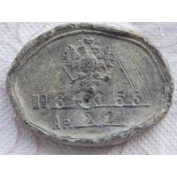 Пломба мецената барона ФОН-ШТИГЛИЦА(советник императора А-3 и Н-2)