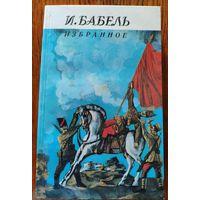 """И. Бабель. Избранное. В книгу включен полный цикл """"Одесские рассказы"""", """"Конармия"""" и лучшие рассказы автора. 1986 г."""