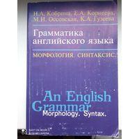 Грамматика английского языка. Кобрина Н.А.