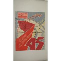 Журнал РАБОТНИЦА И СЯЛЯНКА 1962\18