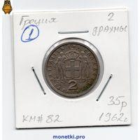 Греция 2 драхмы 1962 года.