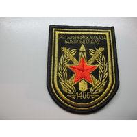 Шеврон 1405 артиллерийская база боеприпасов Беларусь
