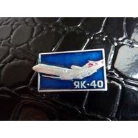 Самолет ЯК-40.
