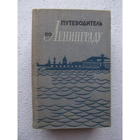 Путеводитель по Ленинграду,Лениздат,1963 г.