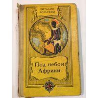 Книга Вольский Под небом Африки Путешествия приключения 1969г 190 стр