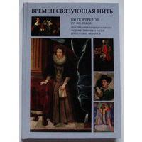Времён связующая нить: 100 портретов ХVI-ХХ веков - 2008