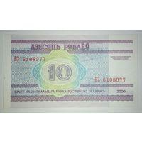 10 рублей серия БЗ