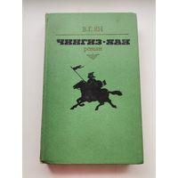 """Книга В. Г. Яна в романе """"Чингисхан"""" 1956 г. Книга в очень даже неплохом состоянии для коллекции."""