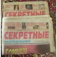 Секретные расследования,исследования и др.интересные газеты.