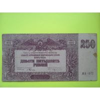 250 рублей 1920 г. Крым