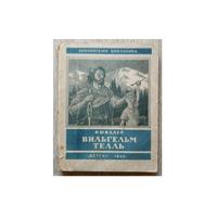 """Ф.Шиллер """"Вильгельм Телль"""" (серия """"Библиотечка школьника"""", 1946)"""
