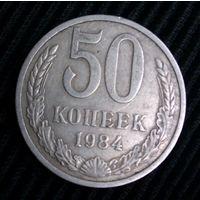 50 копеек 1984 СССР
