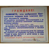 """Плакат-памятка СССР. """" Граждане! Будьте осторожны с огнем!"""" Минск 1970-80-е. 31х41 см"""