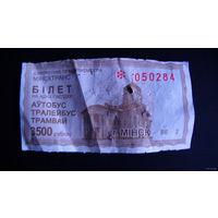 Проездной талон Беларусь 3500 руб. 050284. распродажа