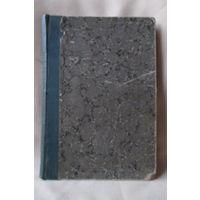 Сборник статей по археологии и этнографии, А.Л. Погодин, СПБ, 1902 г. Формат 185х260 мм.