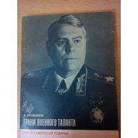 "В. Яровиков ""Грани военного таланта"""