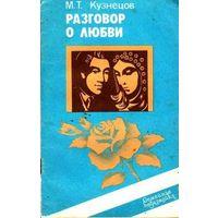Кузнецов  М.Т.  Разговор о любви. 1986.63 с.