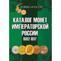 Каталог монет Императорской России 1682-1917 (с ценами) 4-й выпуск, 2020 г.в.