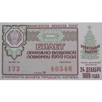 ЛОТЕРЕЙНЫЙ БИЛЕТ -1969- СССР -1-*-AU-превосходное состояние-